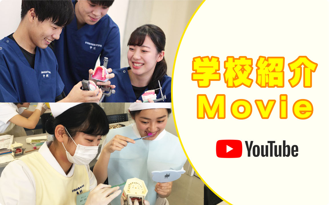 学校紹介Movie YouTube